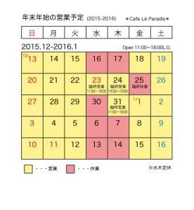 日程2015.12